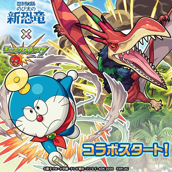 Doraemon Movie x Monster Strike Collaboration