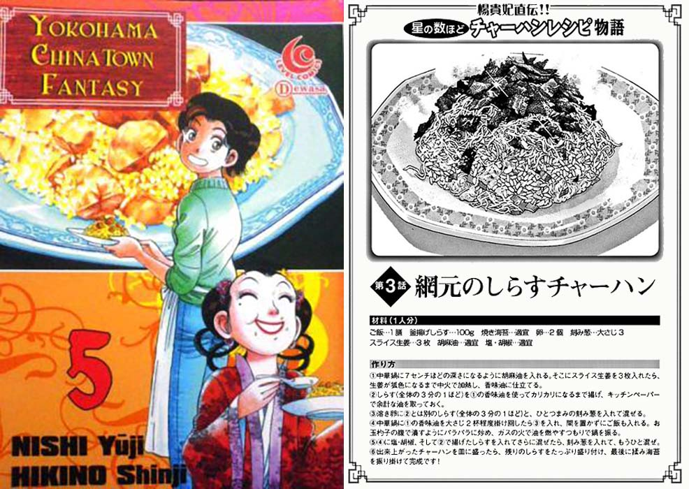 Cooking Manga Buku Resep Yokohama Chinatown Fantasy