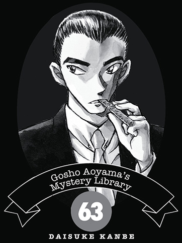 Daisuke Kanbe Gosho Aoyama ver