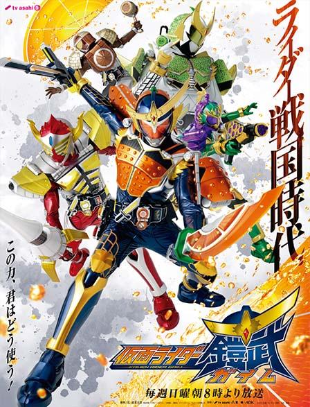 Kamen Rider Gaim Poster