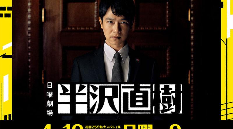 Hanzawa Naoki Season 2