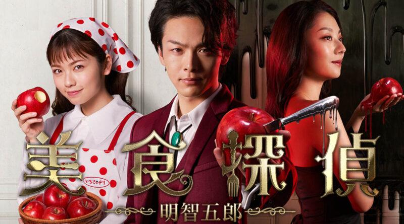 Gourmet Detective Akechi Goro-Banner