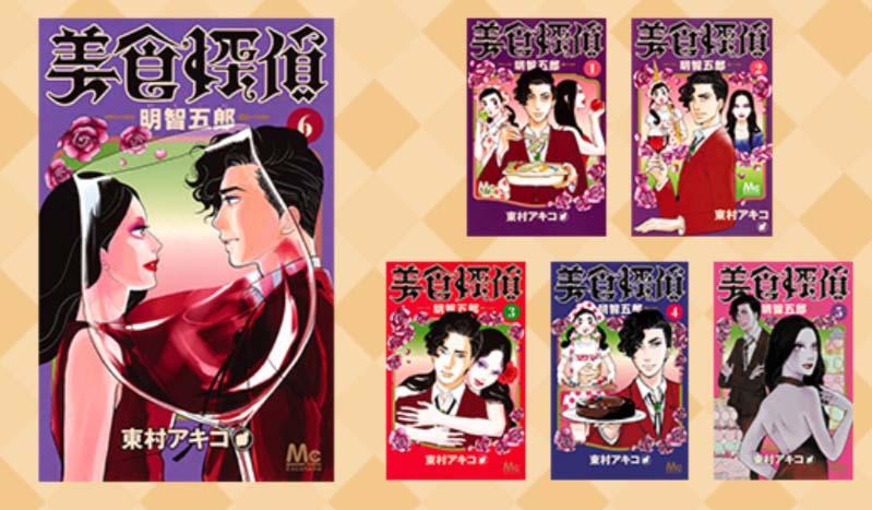 gourmet detective akechi goro manga