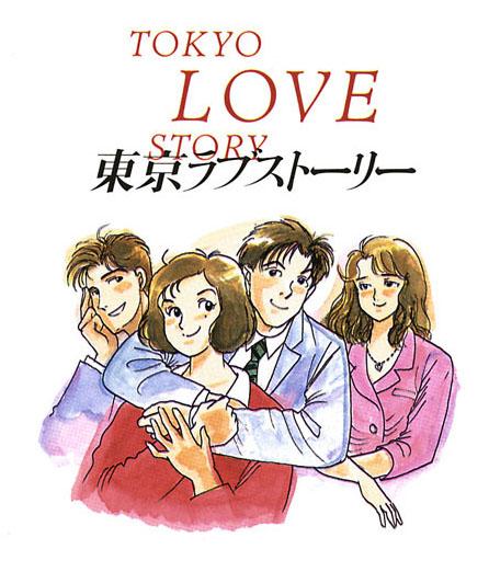 Tokyo Love Story Manga-01