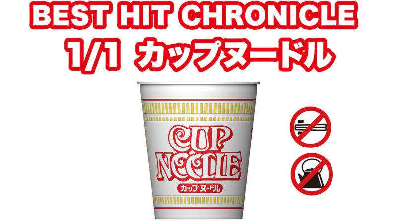 Cup Noodle Bandai Spirits