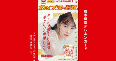 Hashimoto Kanna Phonecard