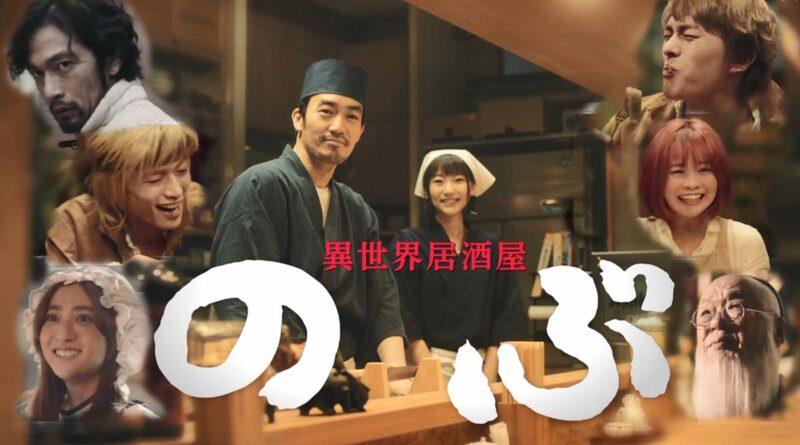 isekai izakaya nobu live action-banner