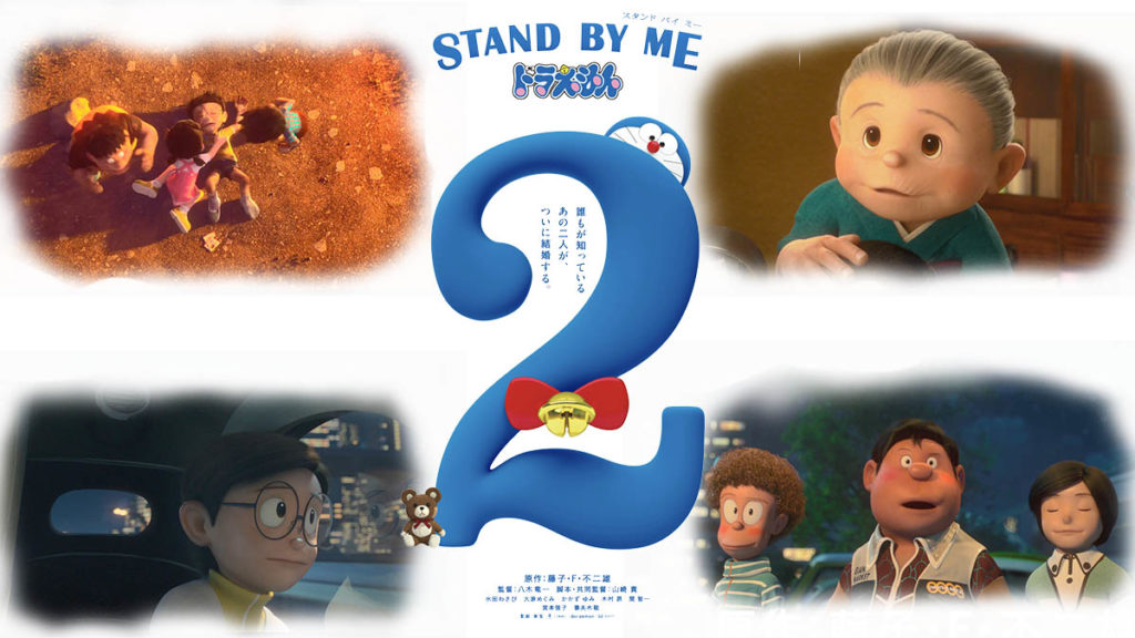 stand by me doraemon 2-01