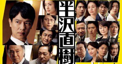 hanzawa naoki 2020-banner