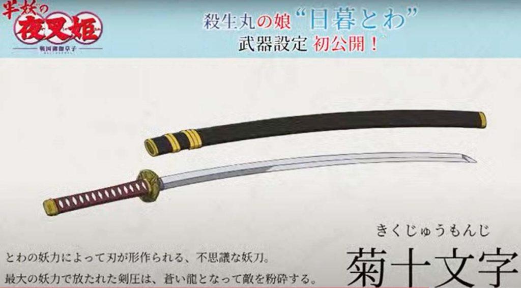 Yashahime towa-02