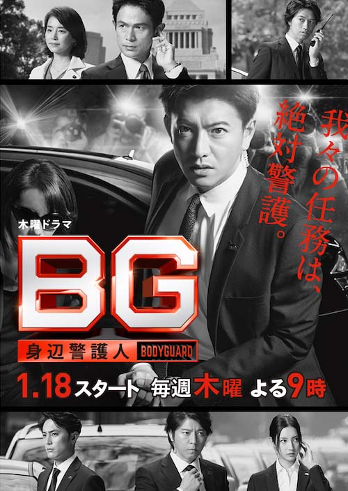 bg shinpen keigonin season 2-01
