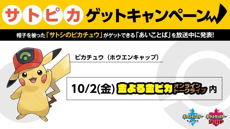 satoshi pikachu sword and shield-02
