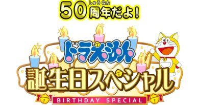 Doraemon 50th Birthday-banner