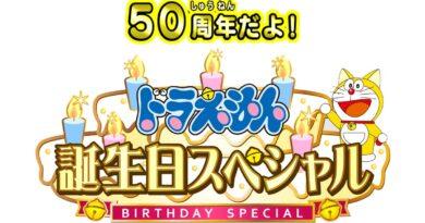 Doraemon 50th Birthday-banner