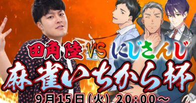 Riku Tazumi melawan 3 livernya