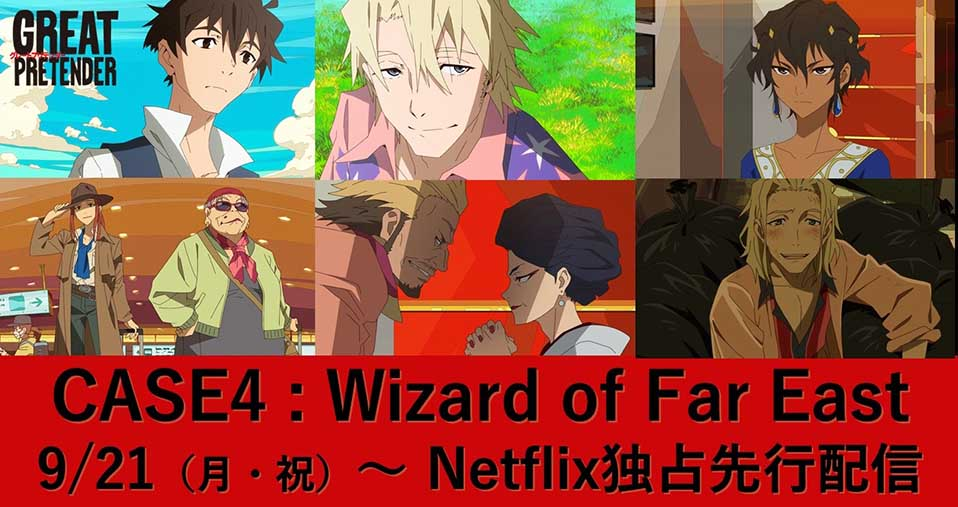 wizard of far east-02