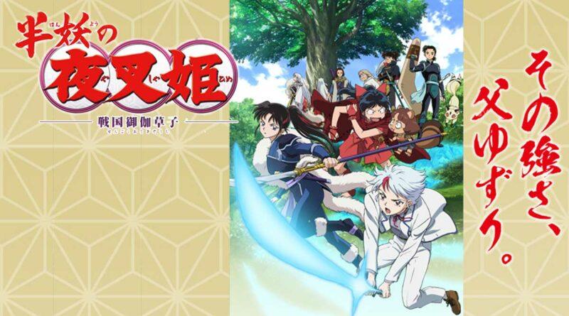 info hanyo no yashahime-banner