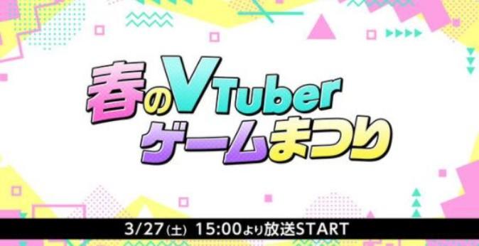 Banner Spring VTuber Game di Niconico