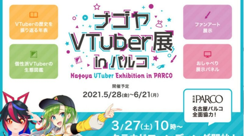 Nagoya VTuber Exhibition Mencapai Target Pendanaan Acara via Crowdfunding - Otaku Mobileague