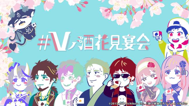 V no Sake 2 disambung nonton bunga sakura bersama secara virtual