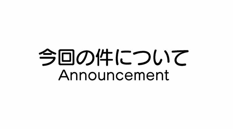 Pengumuman permintaan maaf Sakura Miko Houshou Marine