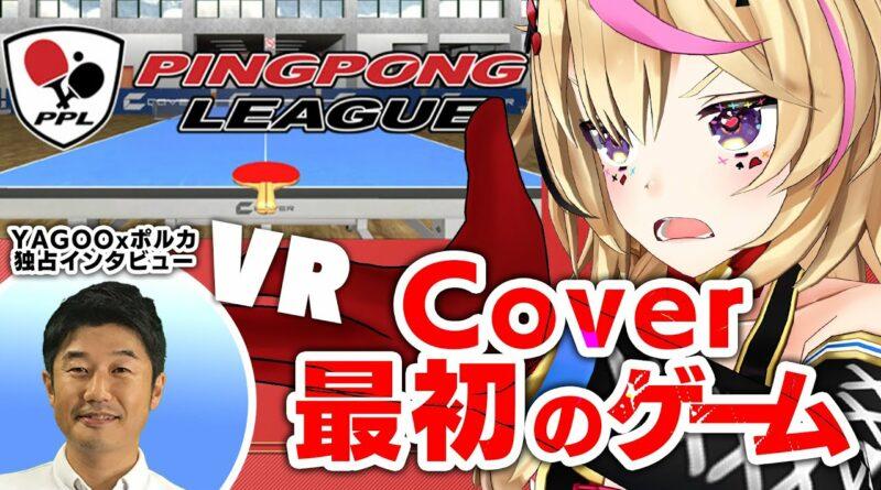 Umaru Polka Main Ping Pong League VR, Game Awal Buatan COVER Dan Mewawancarai YAGOO Mengenai Game Buatannya - Otaku Mobileague